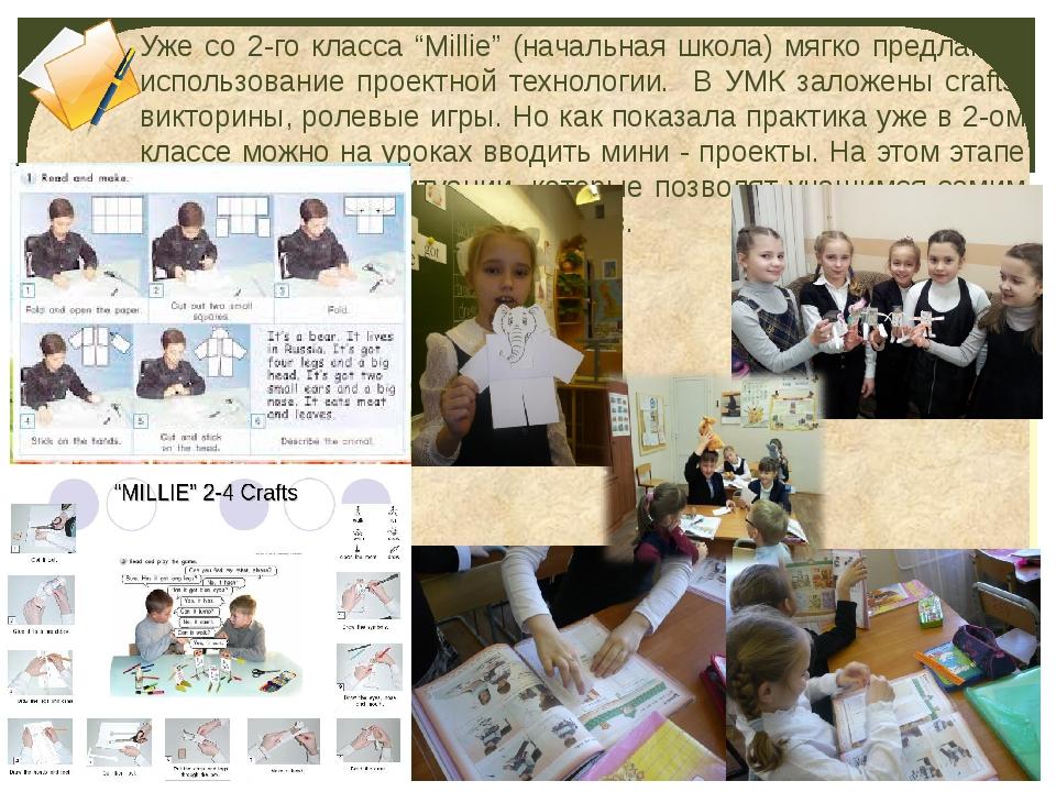 """Уже со 2-го класса """"Millie"""" (начальная школа) мягко предлагает использование..."""
