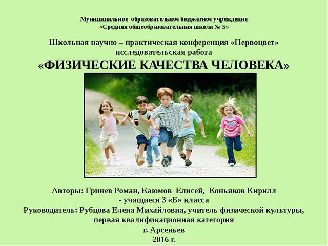 Муниципальное образовательное бюджетное учреждение «Средняя общеобразователь...