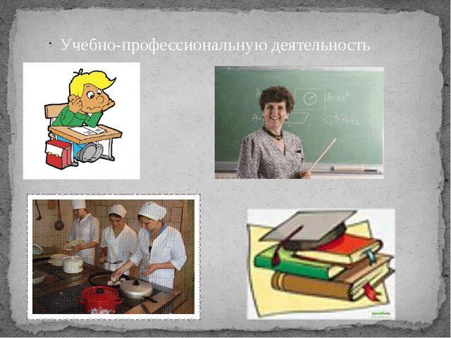 Учебно-профессиональную деятельность