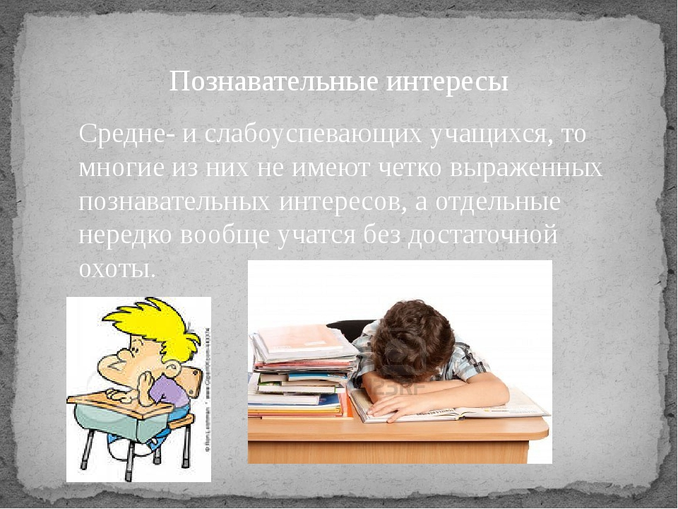 Средне- и слабоуспевающих учащихся, то многие из них не имеют четко выраженны...
