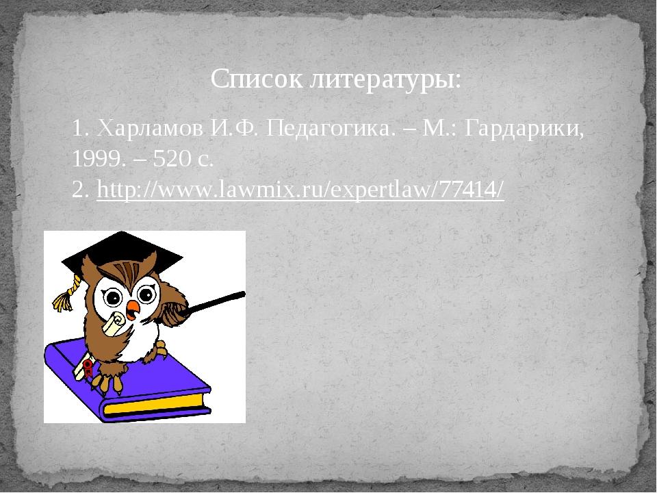 Список литературы: 1. Харламов И.Ф. Педагогика. – М.: Гардарики, 1999. – 520...