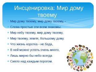 Мир дому твоему, мир дому твоему, - Слова простые эти всем знакомы. Мир небу