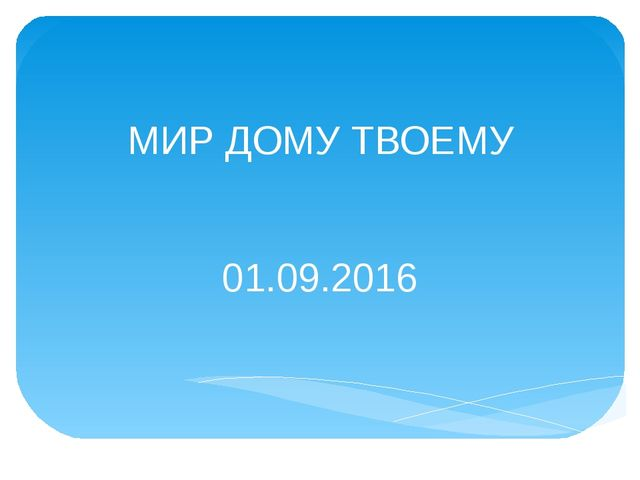 МИР ДОМУ ТВОЕМУ 01.09.2016