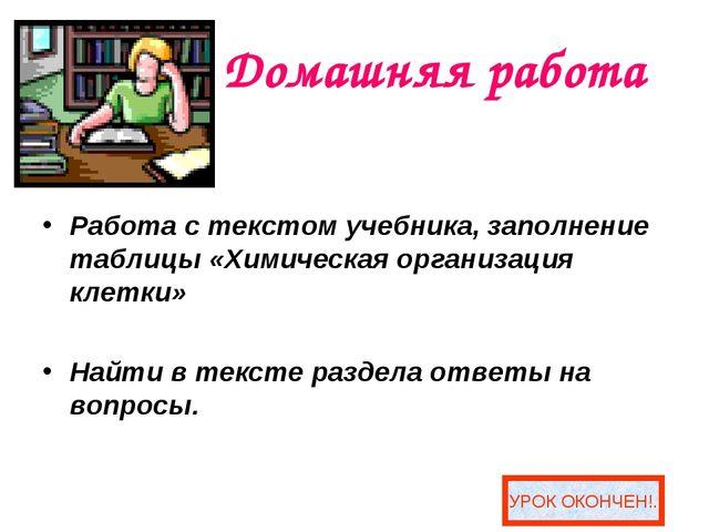 Домашняя работа Работа с текстом учебника, заполнение таблицы «Химическая ор...