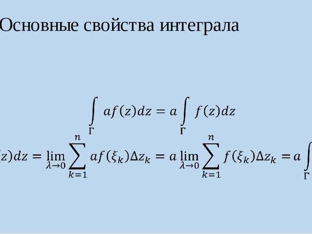 2. Основные свойства интеграла