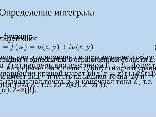 1. Определение интеграла