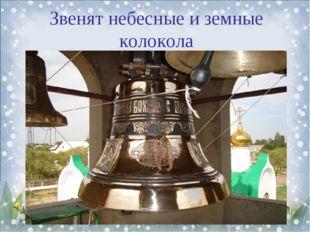 Звенят небесные и земные колокола