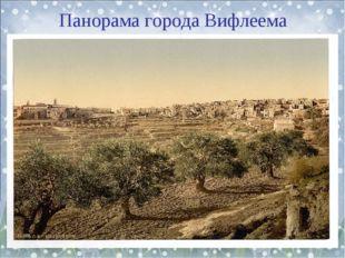 Панорама города Вифлеема