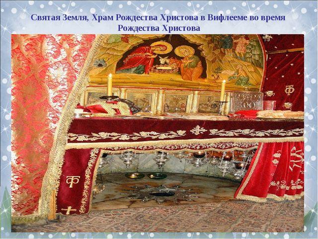 Святая Земля, Храм Рождества Христова в Вифлееме во время Рождества Христова