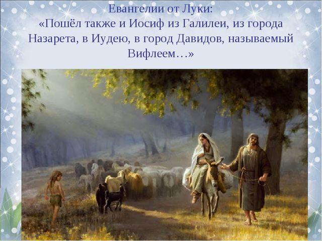Евангелии от Луки: «Пошёл также и Иосиф из Галилеи, из города Назарета, в Иуд...