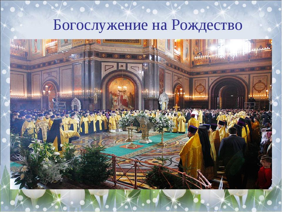 Богослужение на Рождество