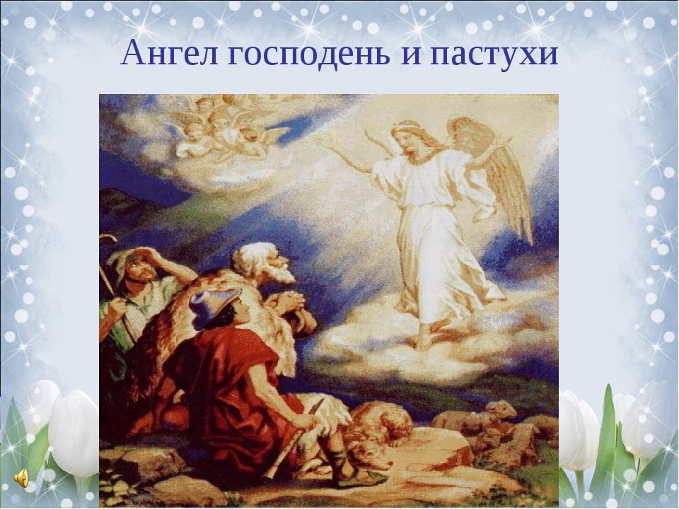 Ангел господень и пастухи