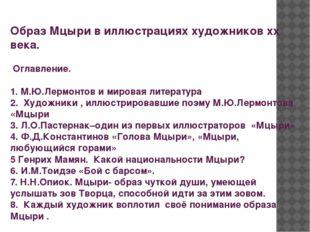 Образ Мцыри в иллюстрациях художников xx века. Оглавление. 1. М.Ю.Лермонтов и