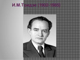 И.М.Тоидзе (1902-1985)