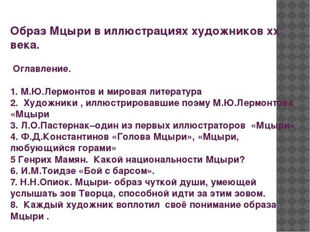 Образ Мцыри в иллюстрациях художников xx века. Оглавление. 1. М.Ю.Лермонтов и...