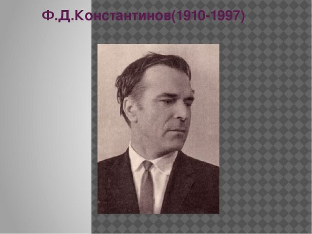 Ф.Д.Константинов(1910-1997)