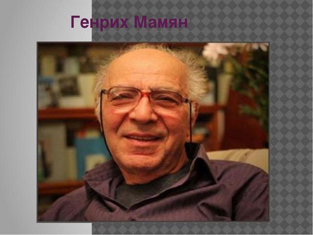 Генрих Мамян