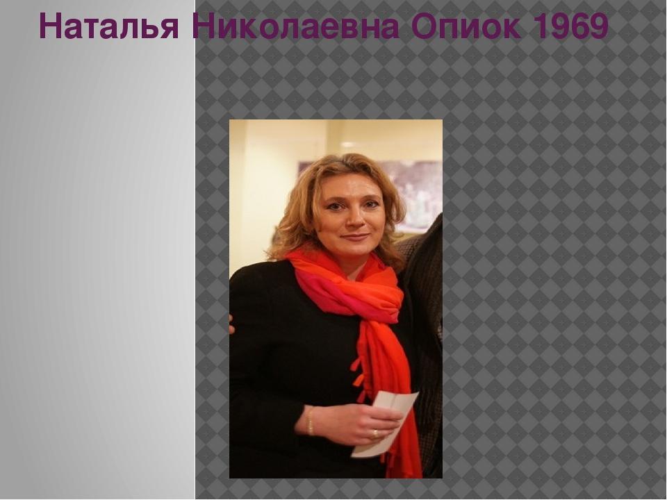 Наталья Николаевна Опиок 1969