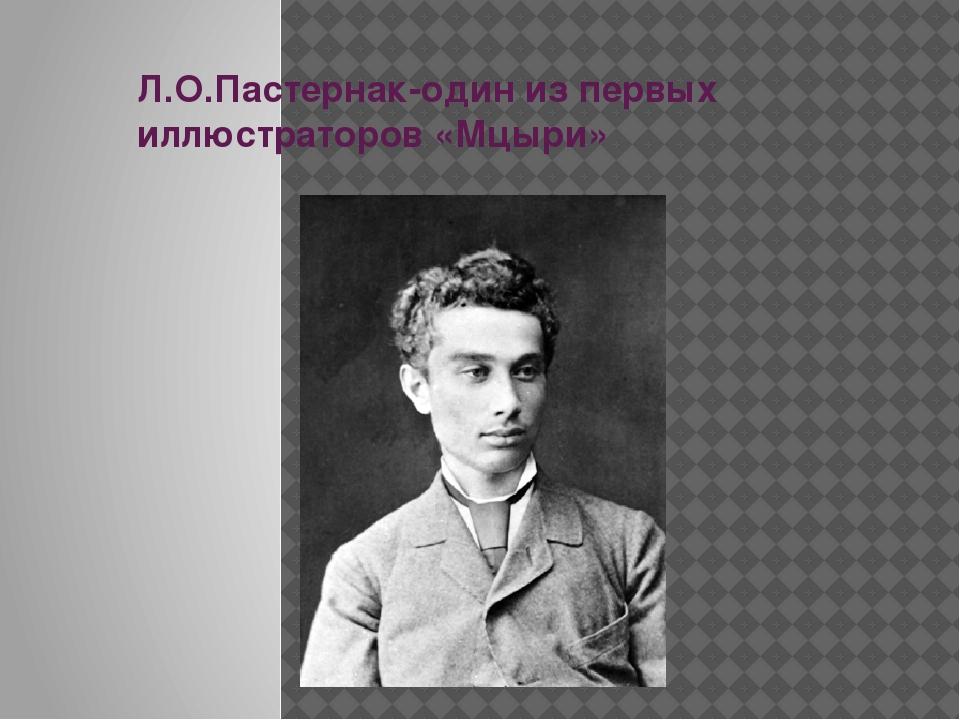 Л.О.Пастернак-один из первых иллюстраторов «Мцыри»