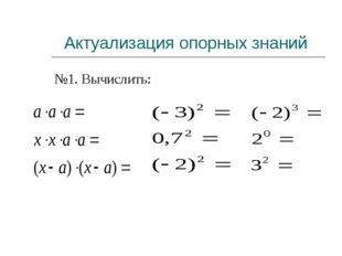 Актуализация опорных знаний №1. Вычислить: