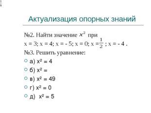 №2. Найти значение при х = 3; х = 4; х = - 5; х = 0; х = ; х = - 4 . №3. Реши