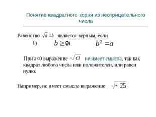 Понятие квадратного корня из неотрицательного числа Равенство является верным