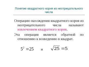 Операцию нахождения квадратного корня из неотрицательного числа называют извл
