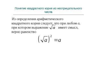 Из определения арифметического квадратного корня следует, что при любом а, п