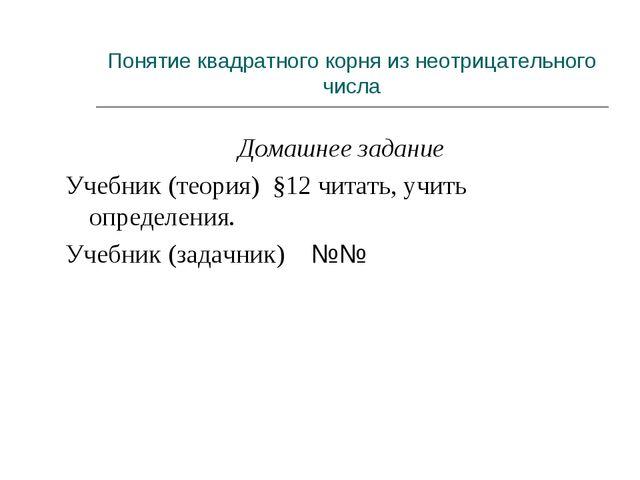 Домашнее задание Учебник (теория) §12 читать, учить определения. Учебник (зад...