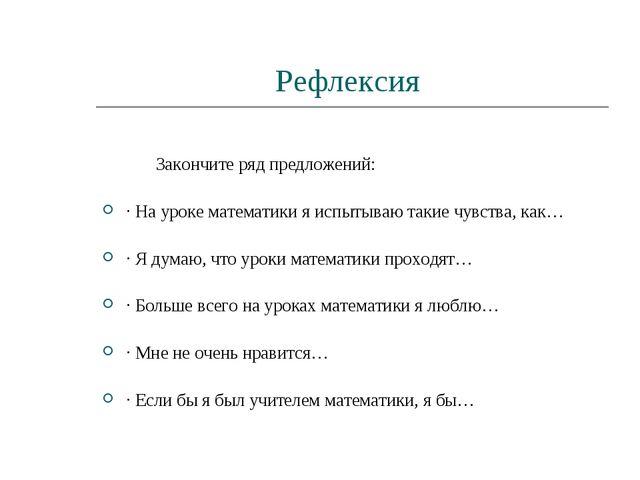 Рефлексия Закончите ряд предложений: · На уроке математики я испытываю такие...