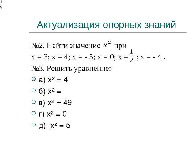 №2. Найти значение при х = 3; х = 4; х = - 5; х = 0; х = ; х = - 4 . №3. Реши...