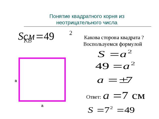 Какова сторона квадрата ? Воспользуемся формулой Понятие квадратного корня из...