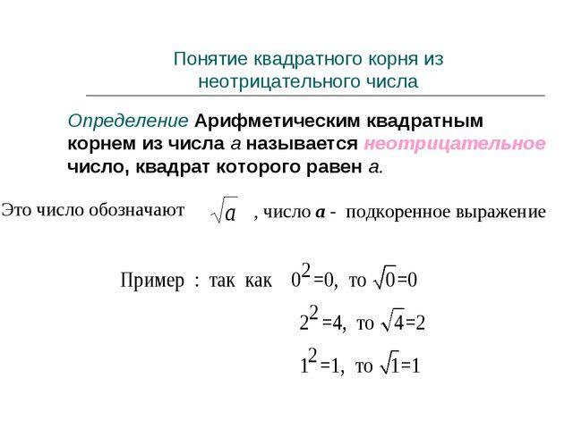 Определение Арифметическим квадратным корнем из числа а называется неотрицате...