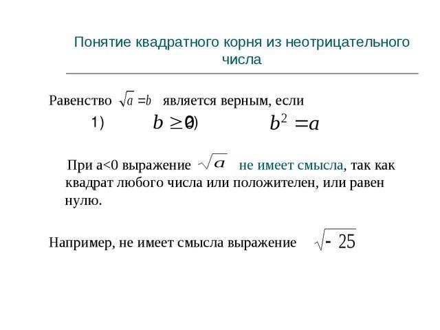 Понятие квадратного корня из неотрицательного числа Равенство является верным...