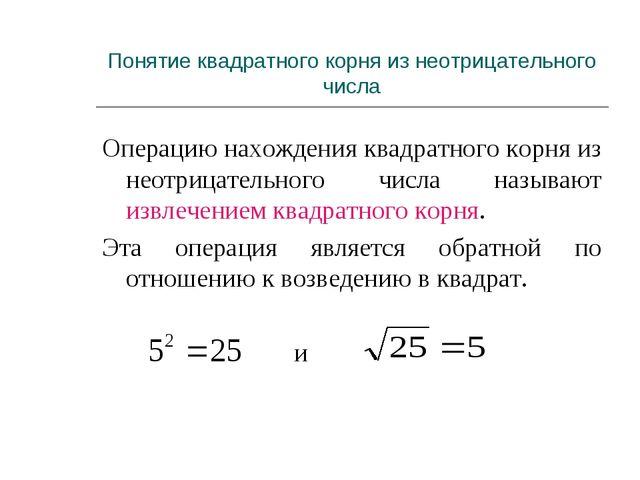 Операцию нахождения квадратного корня из неотрицательного числа называют извл...