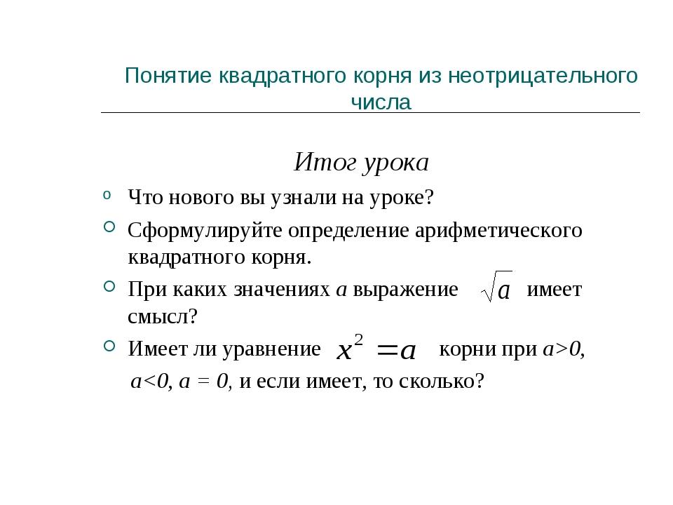 Итог урока Что нового вы узнали на уроке? Сформулируйте определение арифмети...