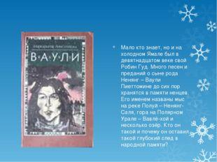 Мало кто знает, но и на холодном Ямале был в девятнадцатом веке свой Робин Г