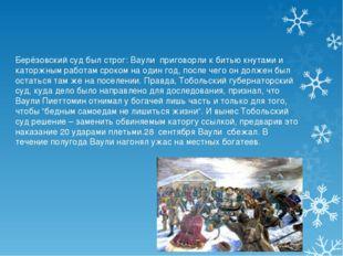 Берёзовский суд был строг: Ваули приговорли к битью кнутами и каторжным рабо