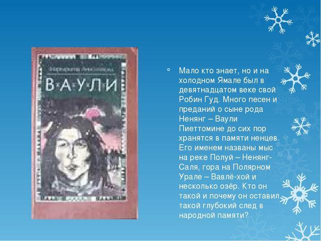 Мало кто знает, но и на холодном Ямале был в девятнадцатом веке свой Робин Г...