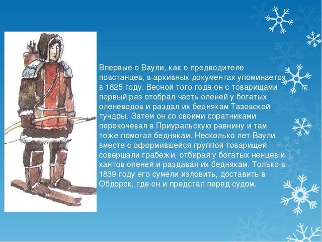 Впервые о Ваули, как о предводителе повстанцев, в архивных документах упомин...