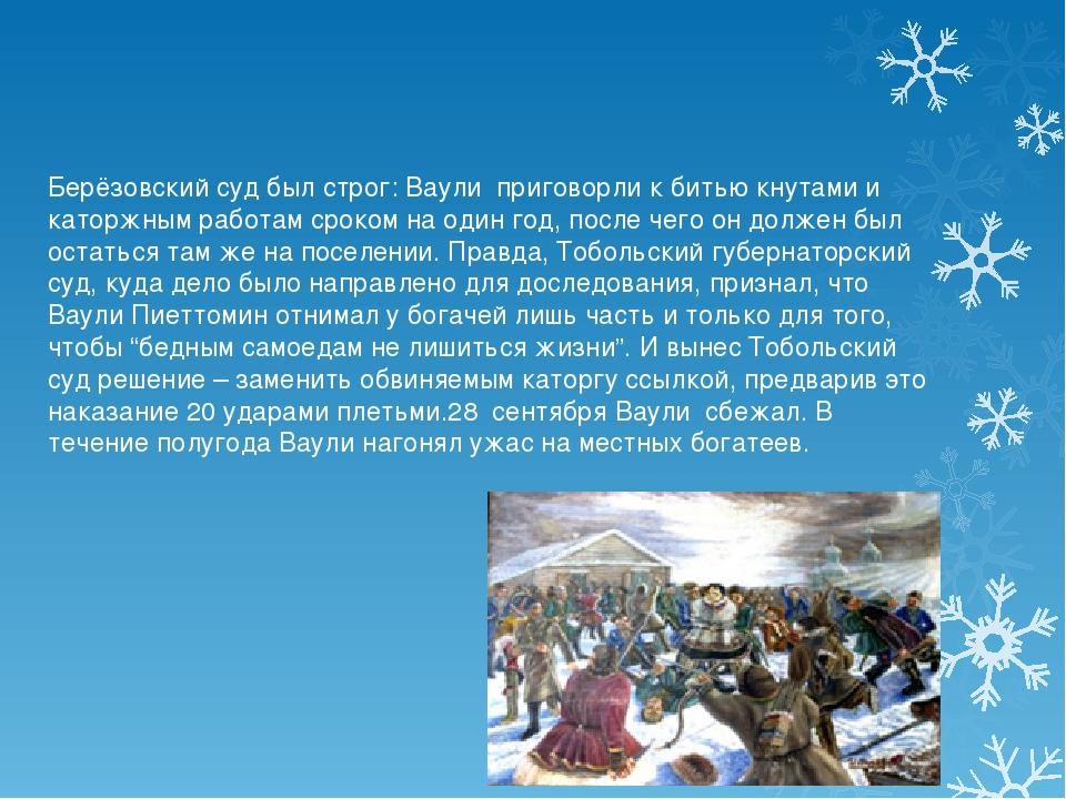 Берёзовский суд был строг: Ваули приговорли к битью кнутами и каторжным рабо...