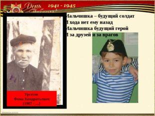 Мальчишка – будущий солдат И хода нет ему назад Мальчишка будущий герой И за