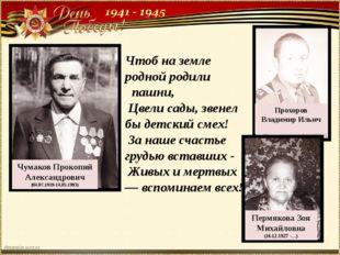 Чумаков Прокопий Александрович (04.07.1919-14.05.1993) Прохоров Владимир Ильи