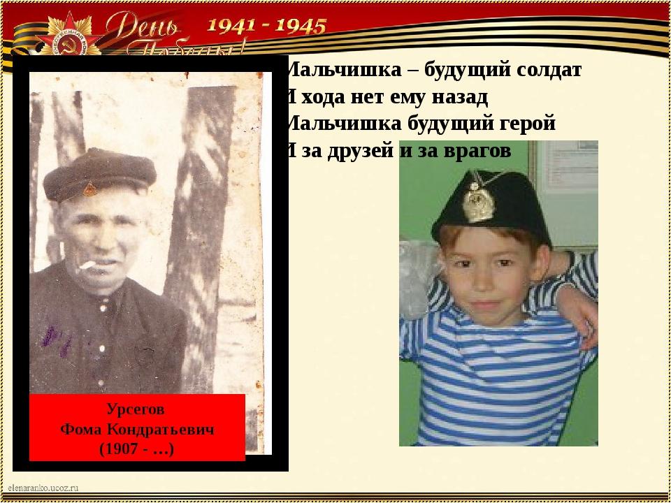Мальчишка – будущий солдат И хода нет ему назад Мальчишка будущий герой И за...