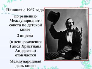 Начиная с 1967 года по решению Международного совета по детской книге 2 апрел