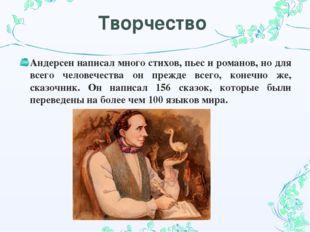 Творчество Андерсен написал много стихов, пьес и романов, но для всего челове