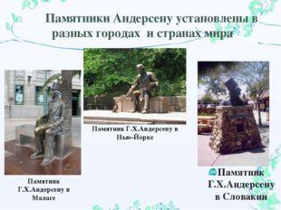 Памятники Андерсену установлены в разных городах и странах мира Памятник Г.Х