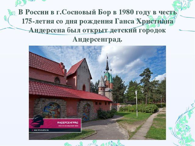 В России в г.Сосновый Бор в 1980 году в честь 175-летия со дня рождения Ганса...