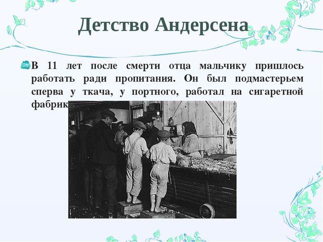 Детство Андерсена В 11 лет после смерти отца мальчику пришлось работать ради...