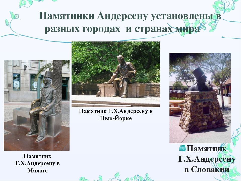 Памятники Андерсену установлены в разных городах и странах мира Памятник Г.Х...